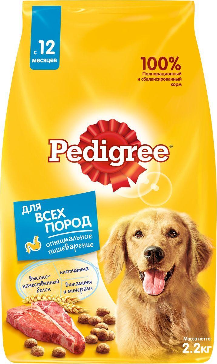Сухой корм  Педигри  для взрослых собак всех пород 2.2кг
