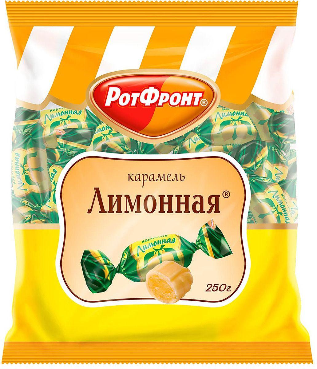 Карамель  Лимонная  250гр.