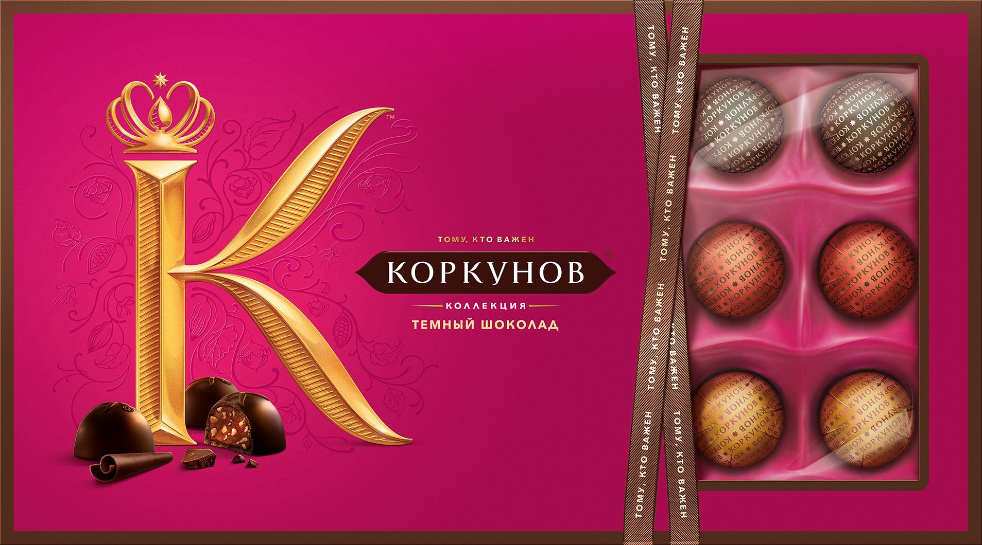 Набор конфет  А.Коркунов  темный шоколад 192гр
