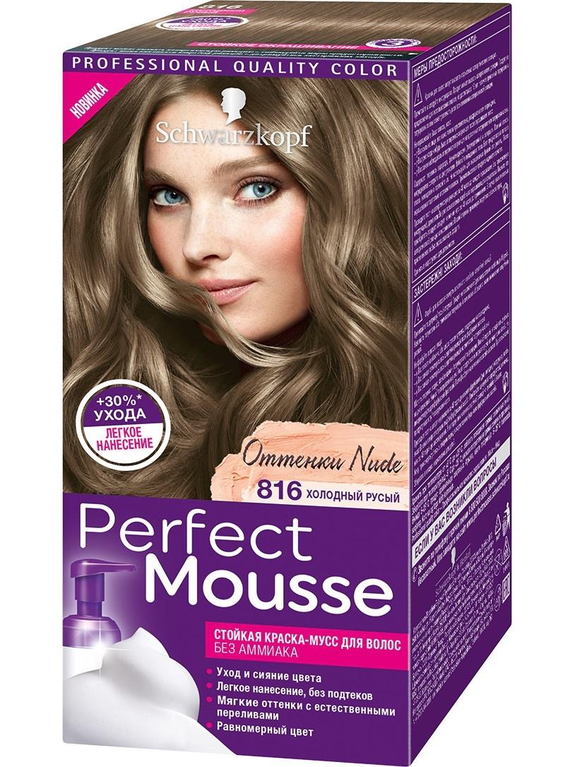 Краска для волос  Perfect Mousse  холодный русый 92.5мл.