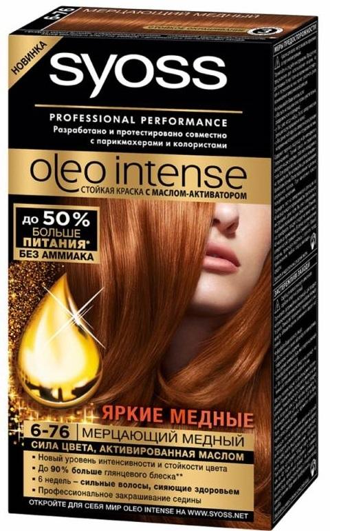 Краска для волос  Syoss Oleo Intense  мерцающий медный 50мл.