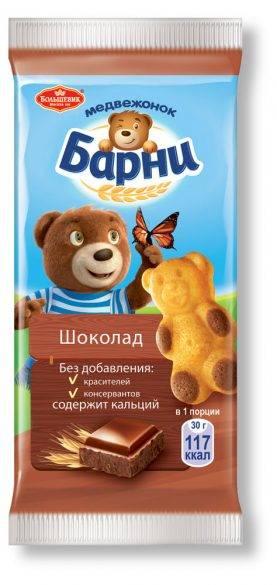 Медвежонок  Барни  с шоколадной начинкой 30гр.