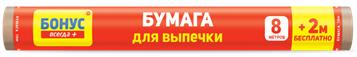 БОНУС Пергамент 10м (35шт/ящ) Россия
