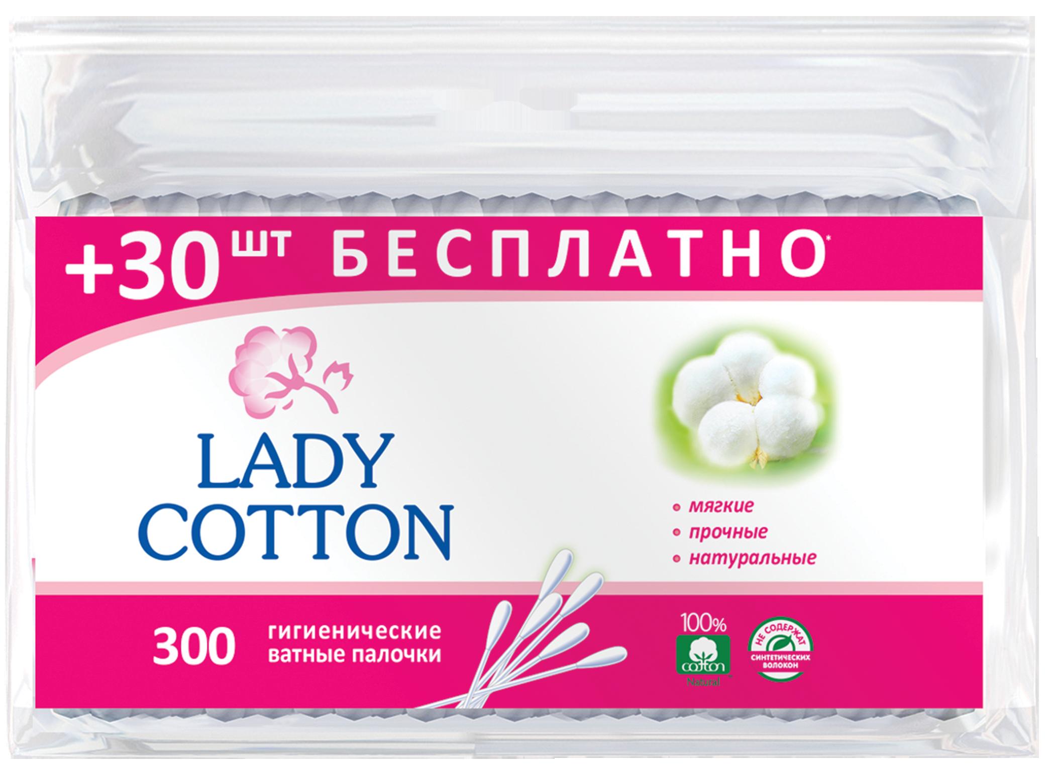 Косметические ватные палочки  Lady Cotton  пакет 300 шт.
