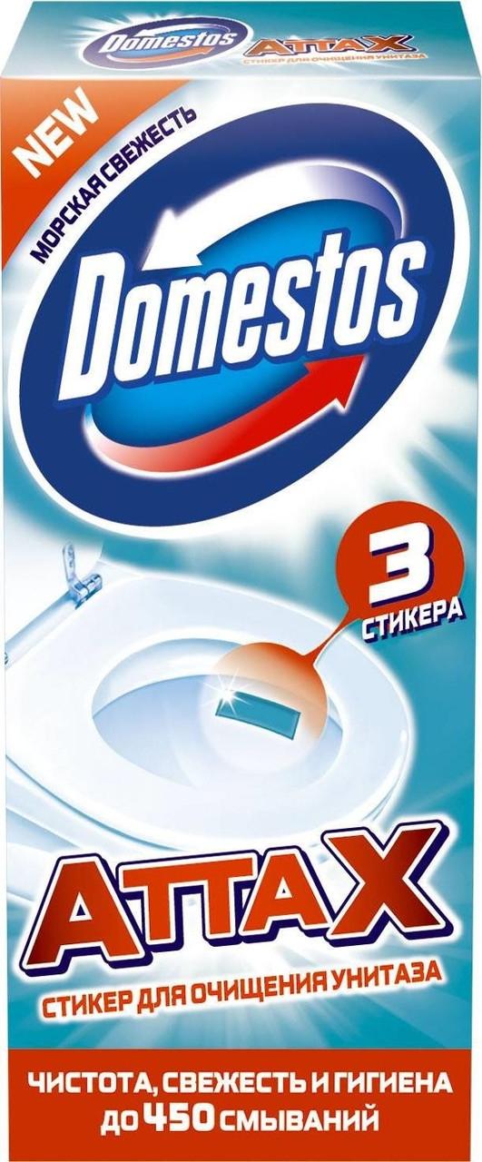 Стикер для очищения унитаза  Domestos  ATTAX Морская свежесть 3*10гр.