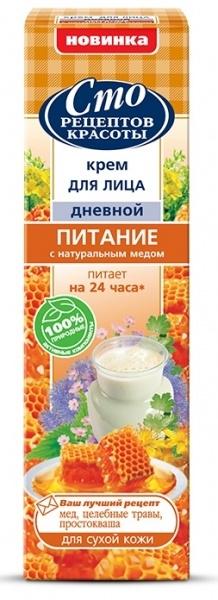 Дневной рем для лица  Сто рецептов красоты  Питание с натуральным медом 40мл.