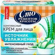 Крем для лица  Сто рецептов увлажнения  источник увлажнения 50мл.