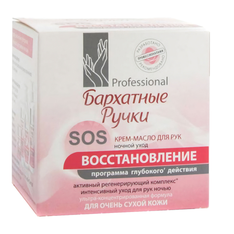 Крем-масло  Бархатные ручки  SOS-восстановление Интенсив  45мл.