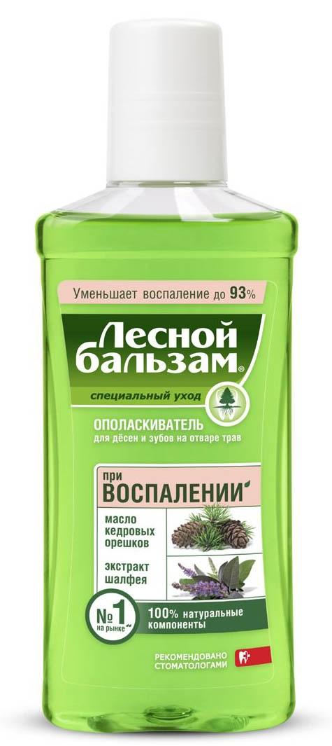 Ополаскиватель для десен  Лесной бальзам  с маслом кедровых орешков и экстрактом шалфея 250мл.