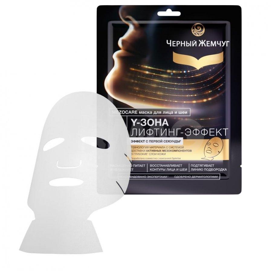 Тканевая маска для лица  Черный жемчуг  лифтинг эффект