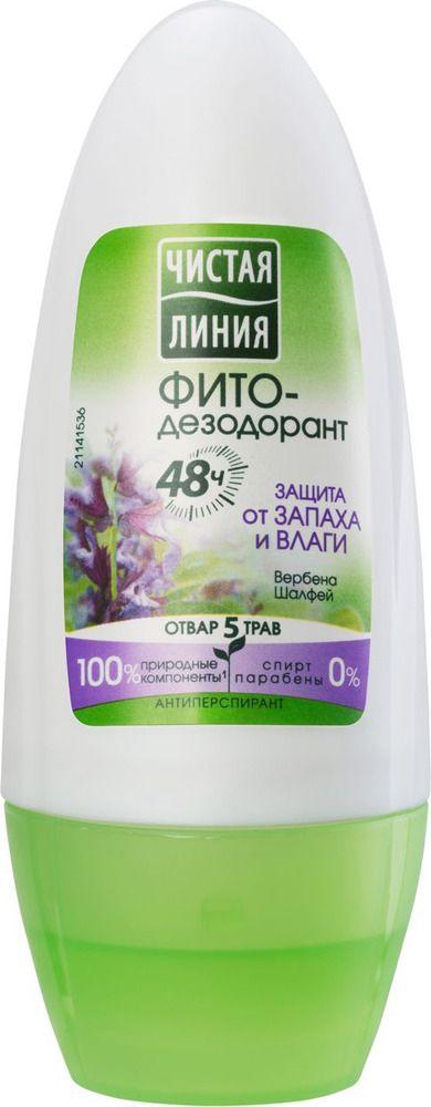 Фито дезодорант - антиперспирант  Чистая линия  Защита от запаха и влаги 50мл.