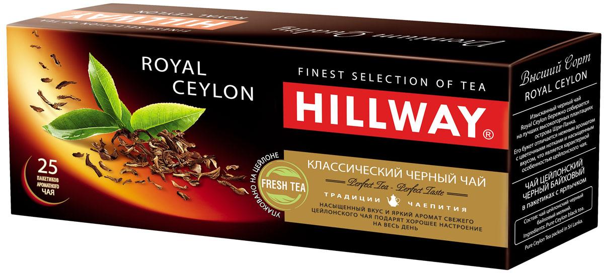 Чай черный  Hillway  Royal Ceylon с ярлычком 25*2гр.