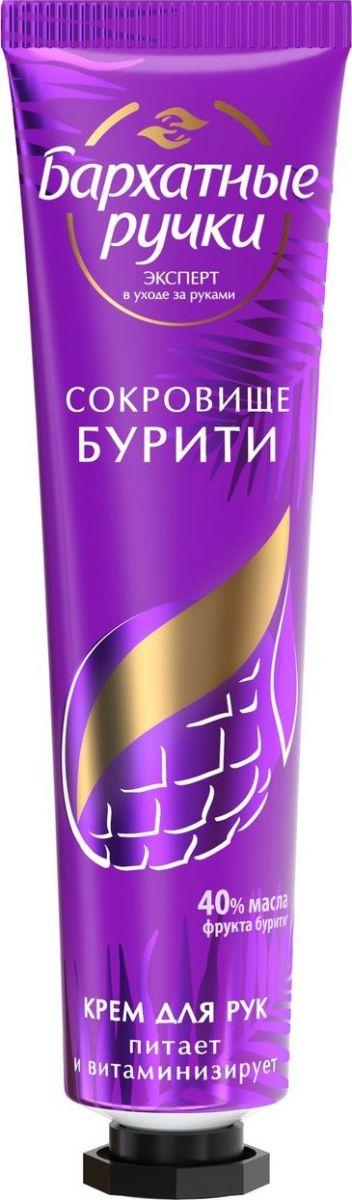 Крем для рук  Бархатные Ручки  Сокровище Бурити 30мл.