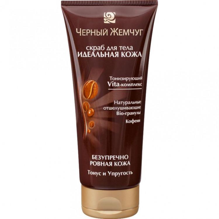 Скраб для тела  Черный Жемчуг  Идеальная кожа с кофеином 200мл.