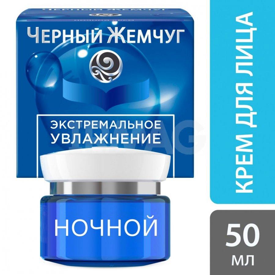 Крем для лица  Черный жемчуг  экстремальное увлажнение ночной 50мл.