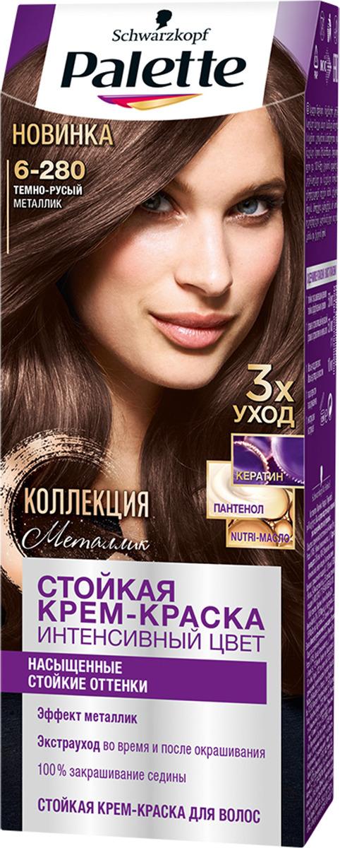 Краска для волос  Palette  6-280 Темно-русый металлик 110мл.