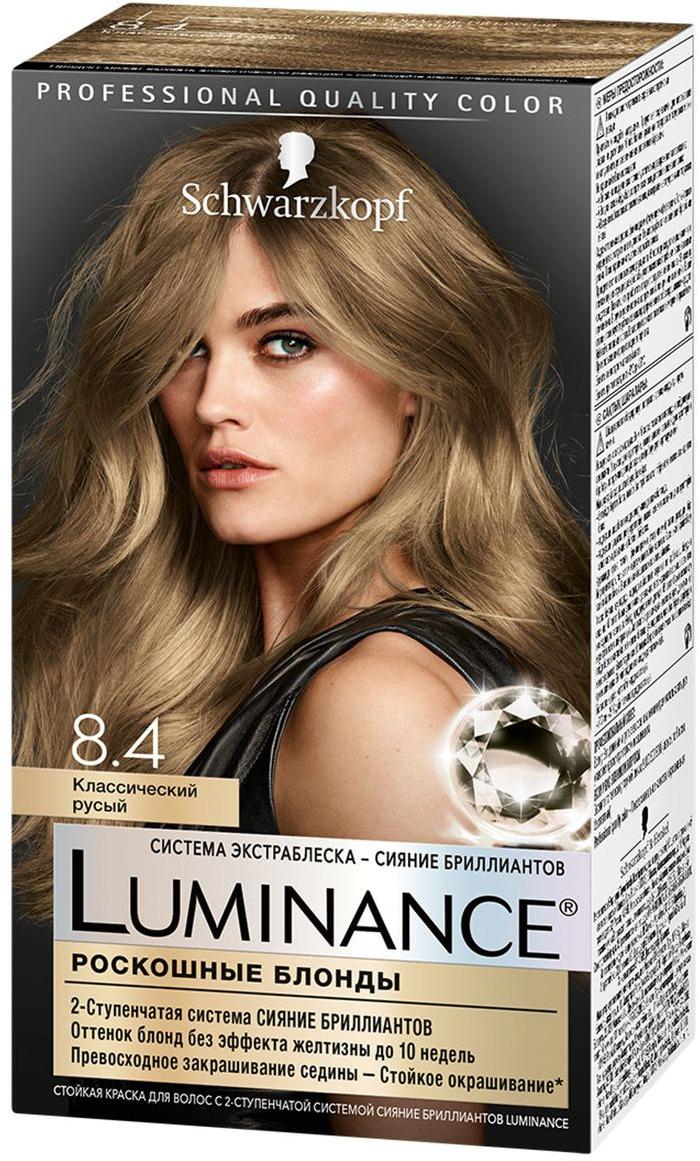 Краска для волос  Luminance Color  8.4 Классический русый 165мл.