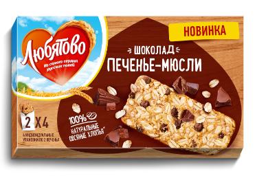 Печенье - мюсли  Шоколад  120гр.