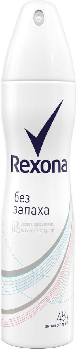 Дезодорант аэрозоль  Rexona  без запаха 150мл.