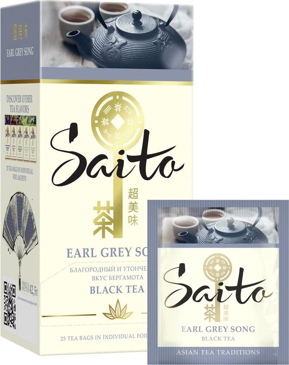 Чай чёрный  Saito  Earl Grey Song
