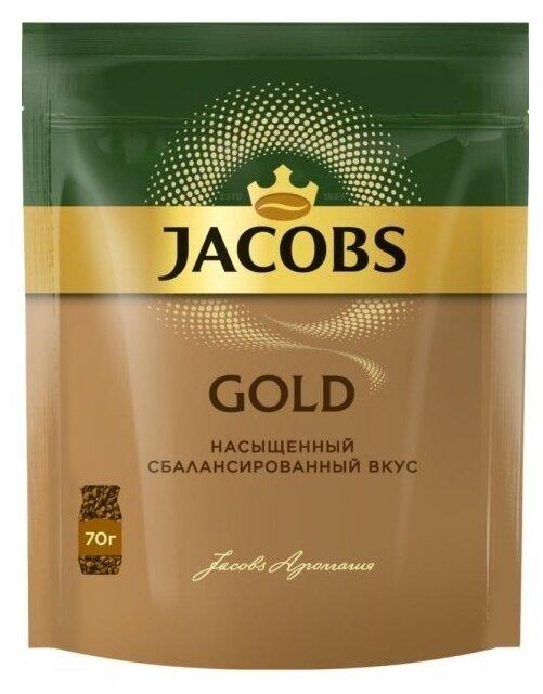 Jacobs GOLD Кофе растворимый сублимированный пакет70г*12