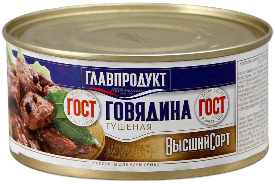 Говядина тушенная  Главпродукт  высший сорт ГОСТ 325гр.