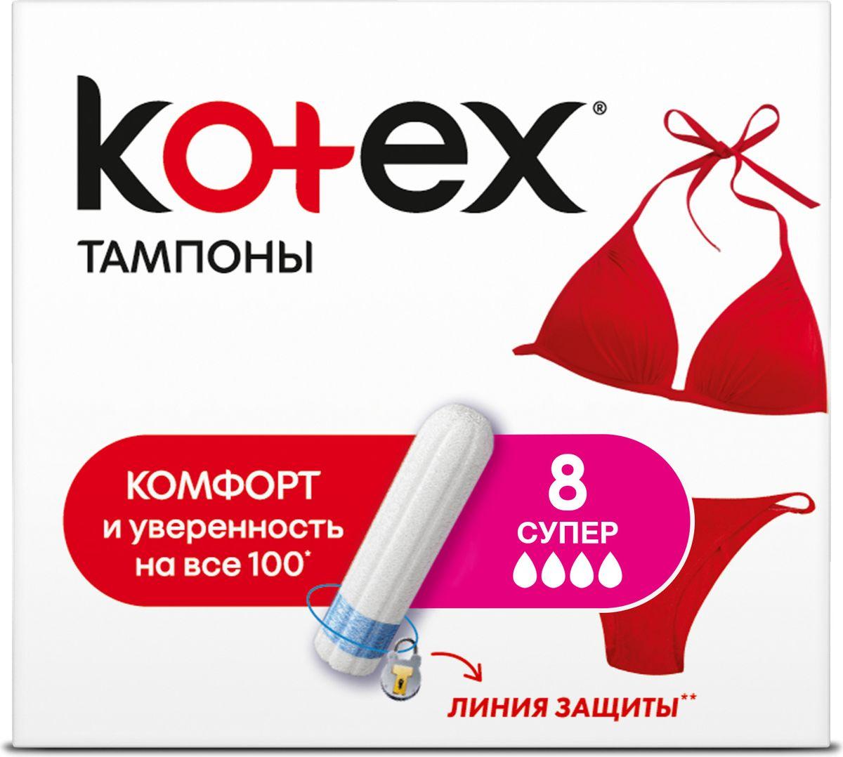 Тампоны  Kotex  Super 8шт.