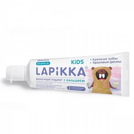 Зубная паста  Lapikka  Kids Молочный пудинг с кальцием 45гр.