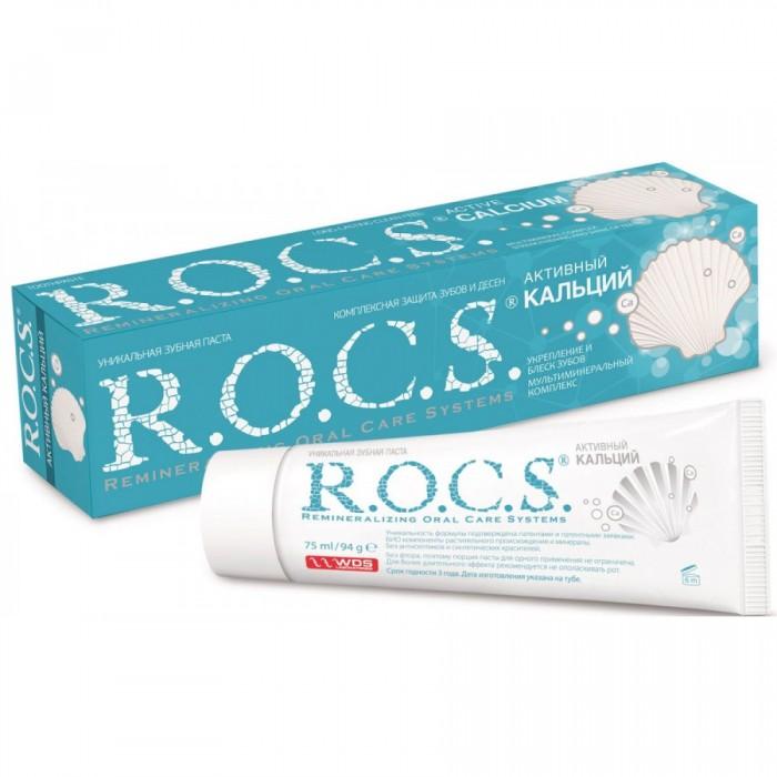 Зубная паста  R.O.C.S.  Активный Кальций 94гр.