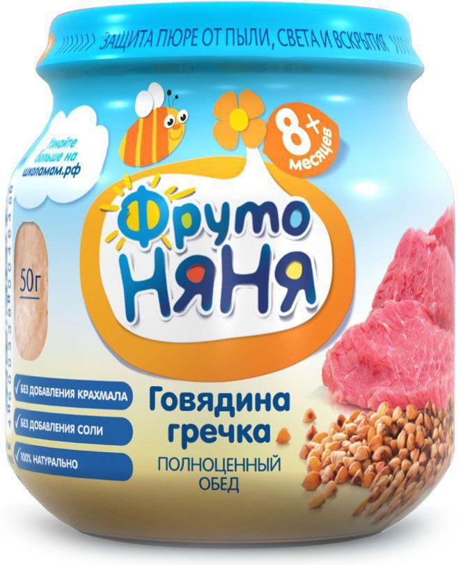 Пюре  ФрутоНяня  из говядины с гречкой и морковью (с 8 месяцев) 100гр.