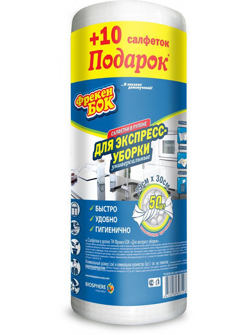 Салфетка в рулоне  Для экспресс-уборки  15шт.