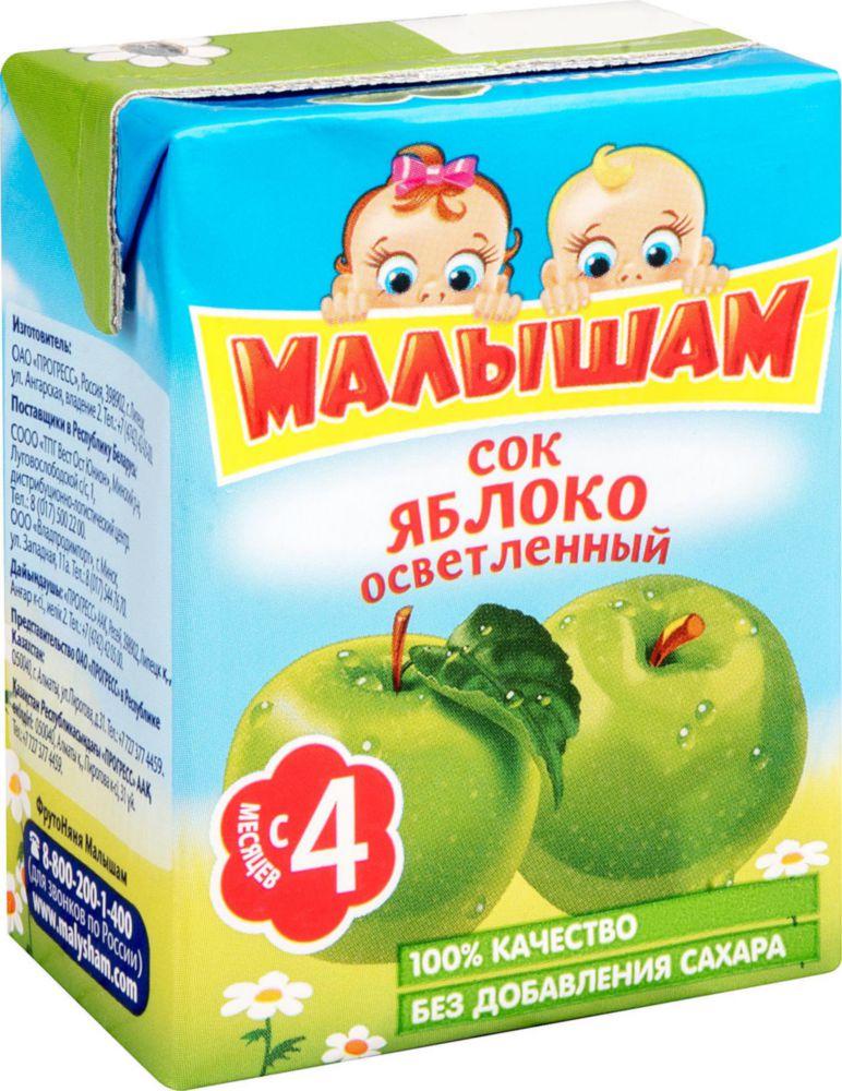 Сок  Малышам  яблоко 0.2л.