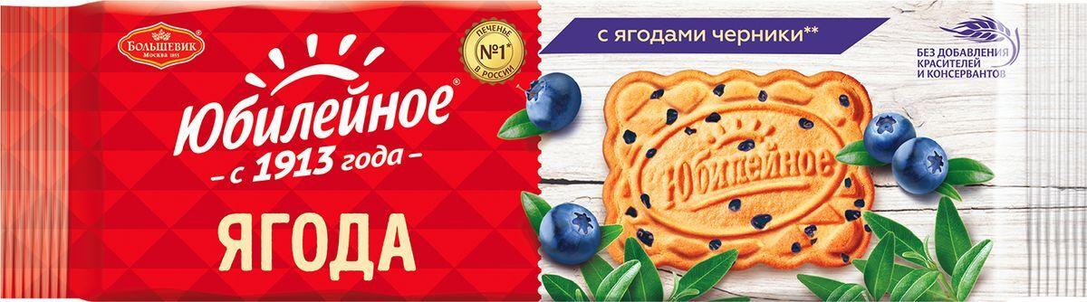 Печенье  Юбилейное  с черникой 112гр.