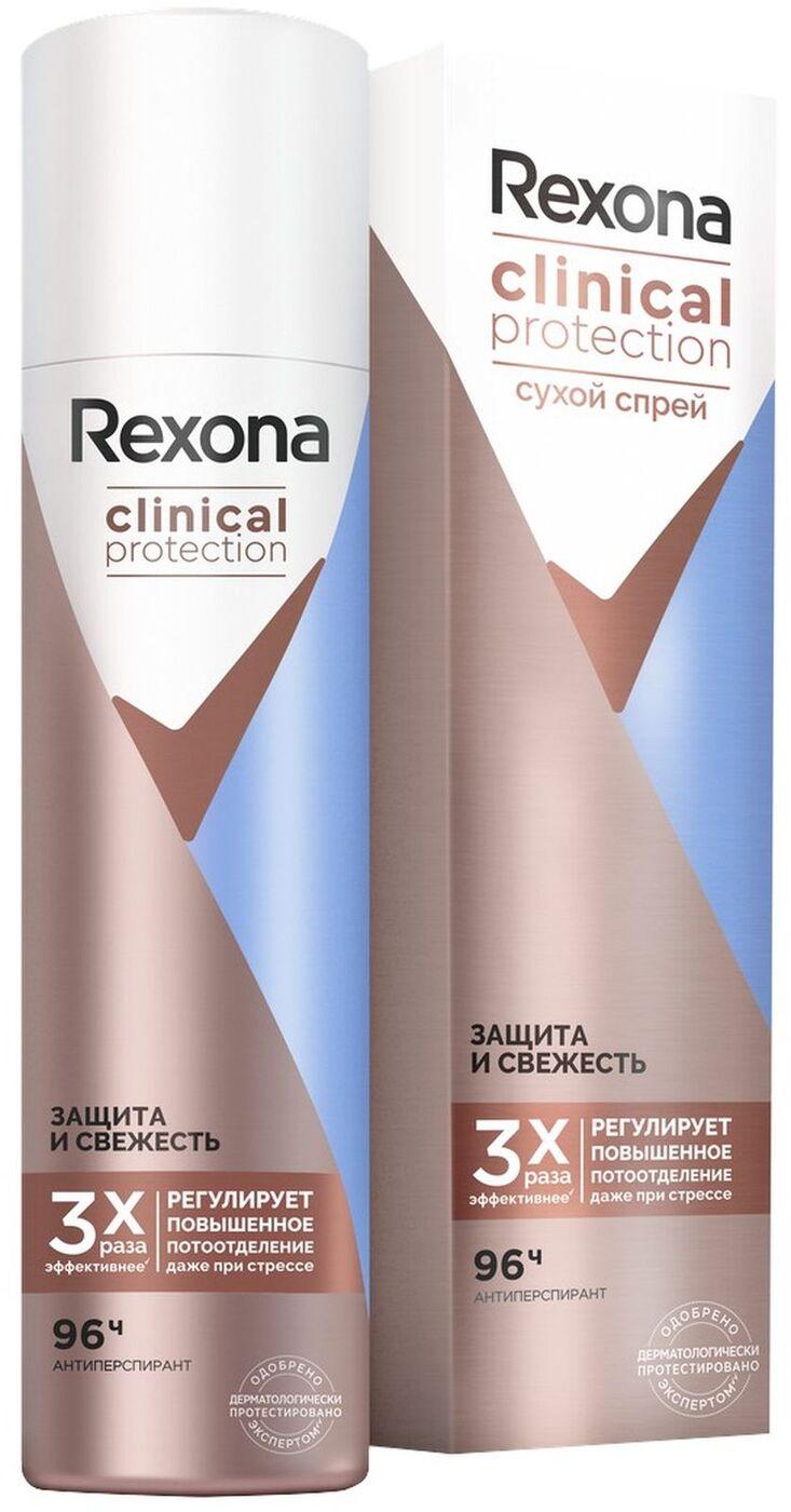 Дезодорант-антиперспирант  Rexona  Clinical Protection защита и свежесть 150мл.