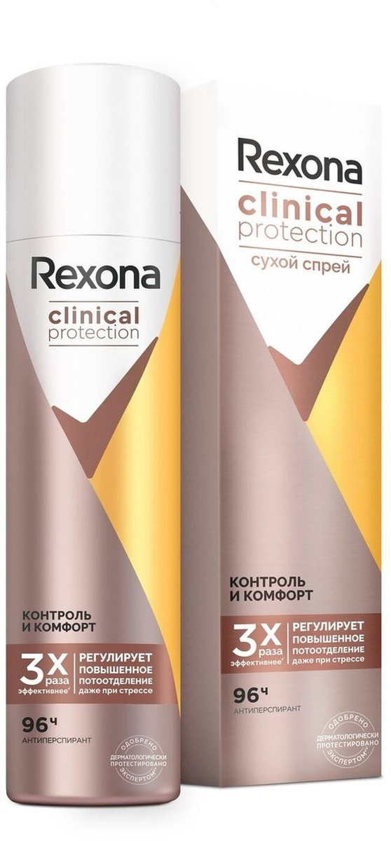 Дезодорант-антиперспирант  Rexona  Clinical Protection контроль и комфорт 150мл.