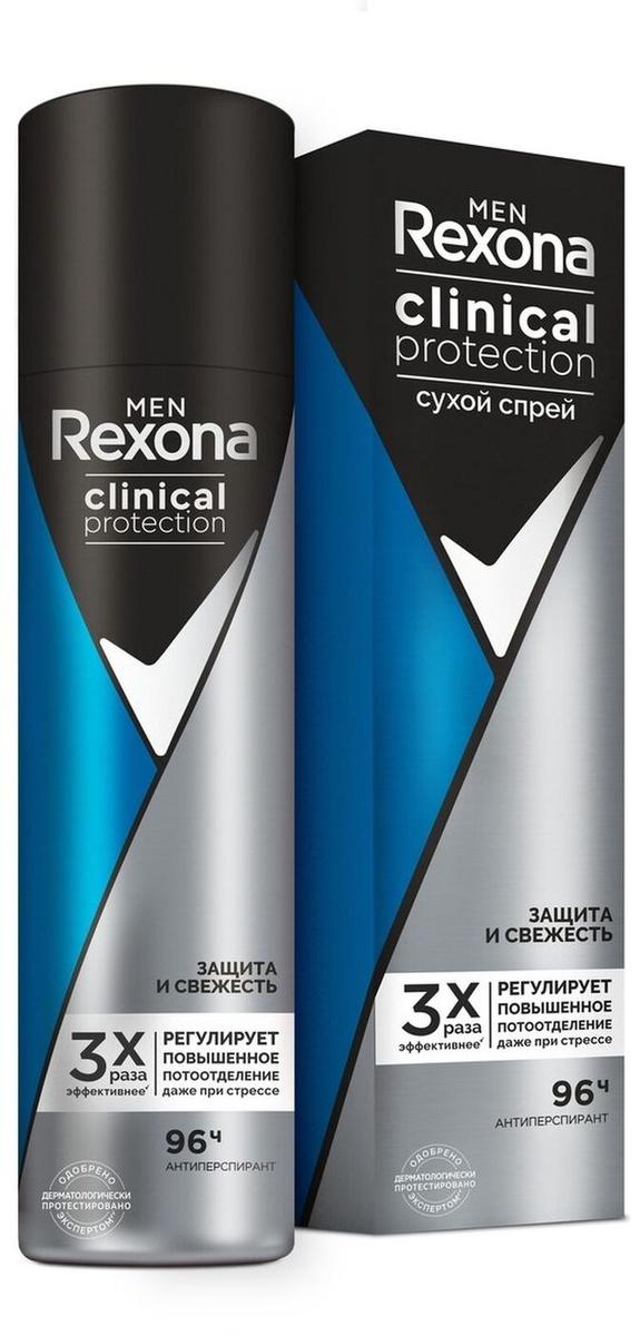 Дезодорант-антиперспирант  Rexona Men  Clinical Protection защита и свежесть 150мл.