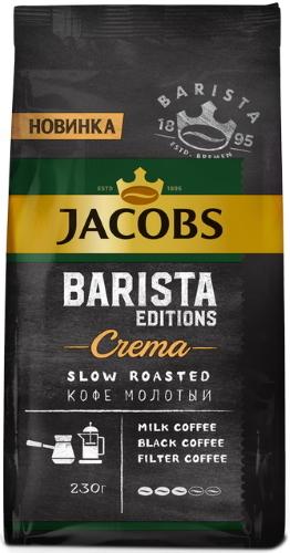 Кофе молотый  Якобс  Barista Editions Crema 230гр.