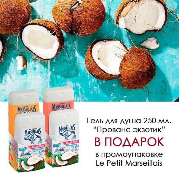 Смотка: Гель для душа Белый персик и нектарин 650мл + Гель для душа Прованс Экзотик 250мл