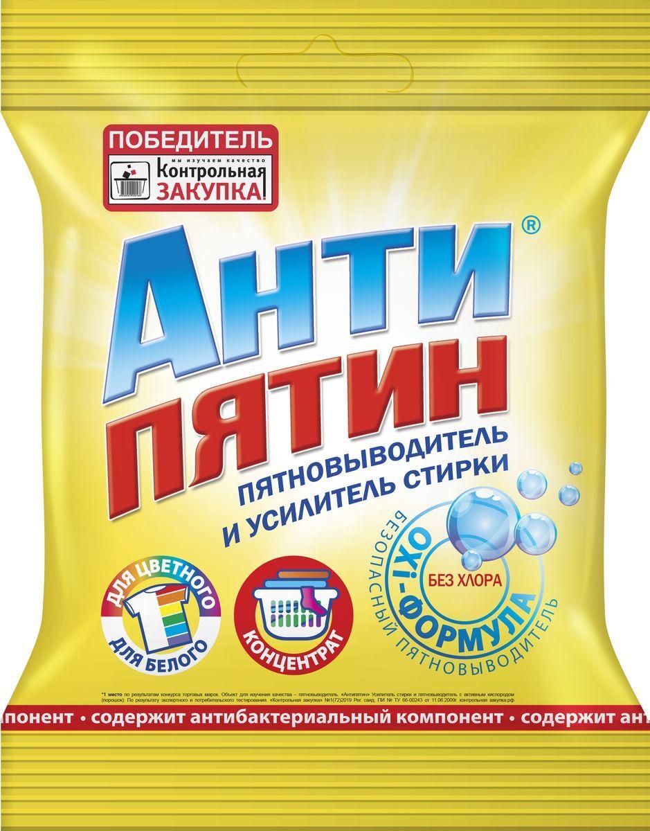 Порошок-пятновыводитель  Антипятин  с активным кислородом 70гр.
