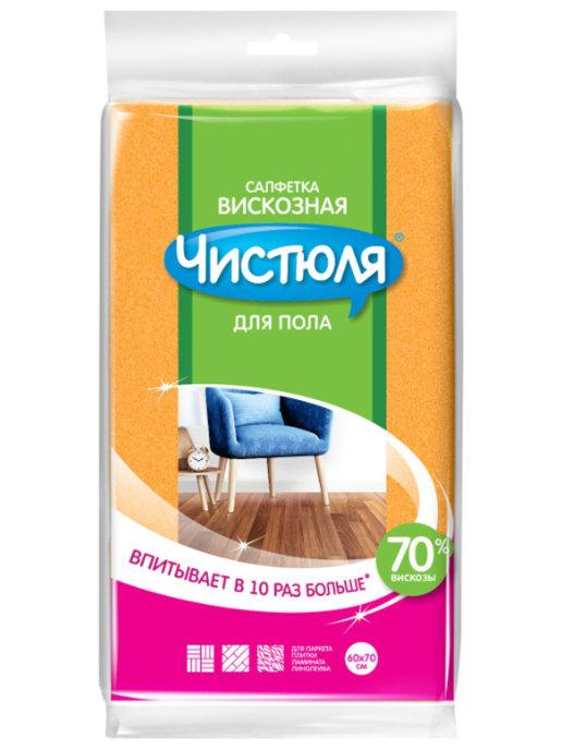 Чистюля салфетки вискозная оранжевая для пола (большая)