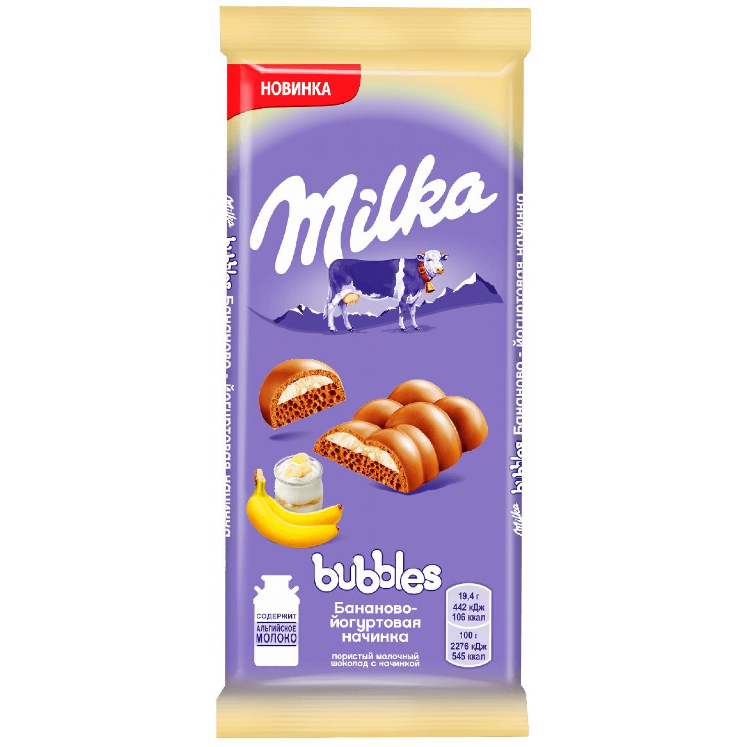 Шоколад молочный пористый  Милка  BUBBLES банано-йогуртовый 97гр.