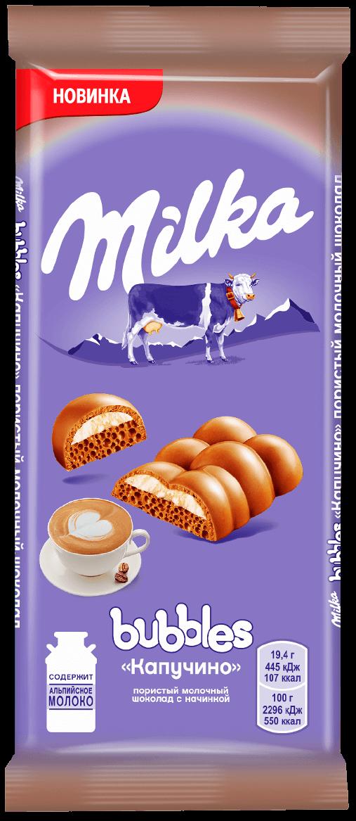 Шоколад молочный пористый  Милка  BUBBLES со вкусом капучино 97гр.