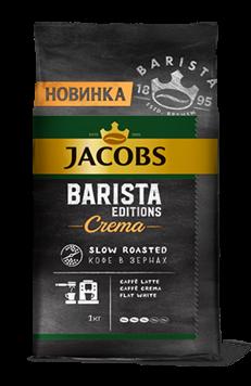 JACOBS BARISTA EDITIONS CREMA КОФЕ НАТУРАЛЬНЫЙ ЖАРЕНЫЙ В ЗЕРНАХ  4Х1000Г