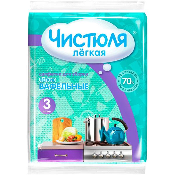 Чистюля легкая салфетки вафельные  3 шт