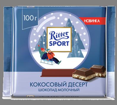 Шоколад  Риттер Спорт  кокосовый десерт 100гр.