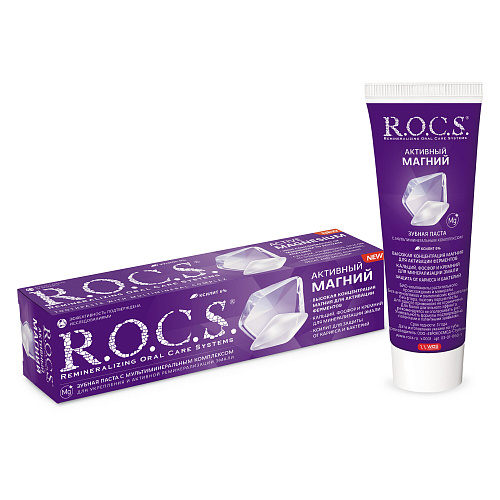 R.O.C.S. Зубная паста Активный Магний