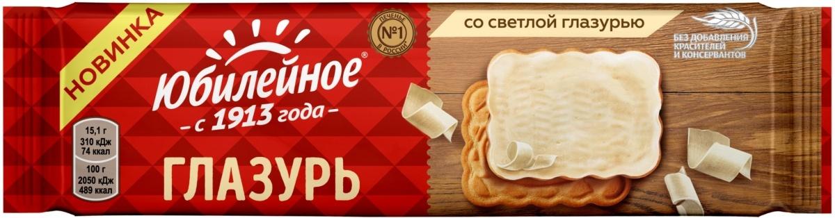 Печенье Юбилейное витаминизированное со светлой глазурью 112гр.