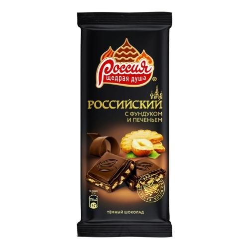Шоколад  Российский  темный с фундуком и печеньем 90гр.