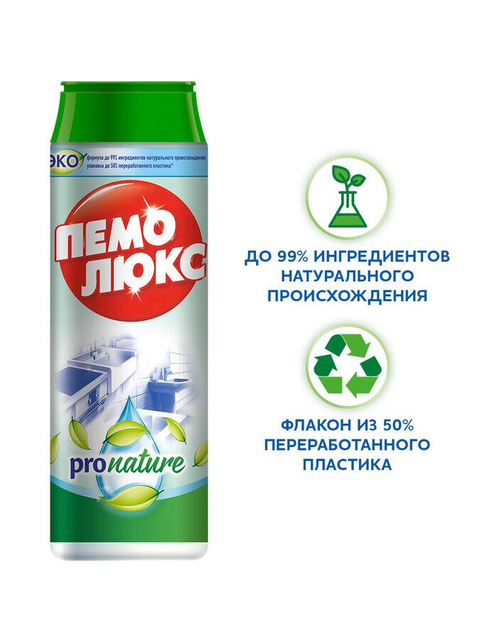 ПЕМОЛЮКС ПРО НЕЙЧЕР 480Г