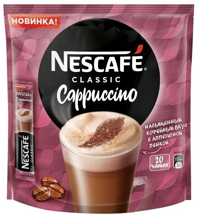 Кофе  Нескафе  классик капучино 20*18гр.